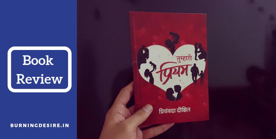 Tumhari Priyam book