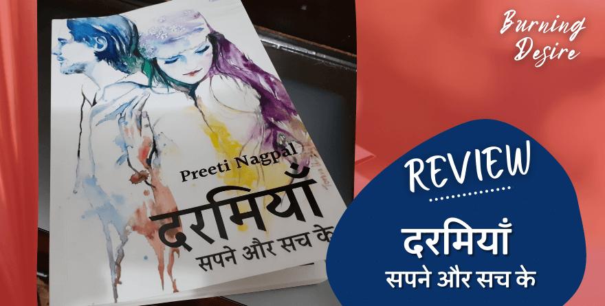 Darmiyaan Book Review preeti nagpal