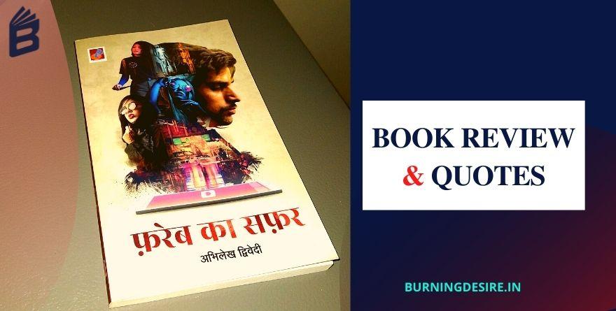 fareb ka safar book review